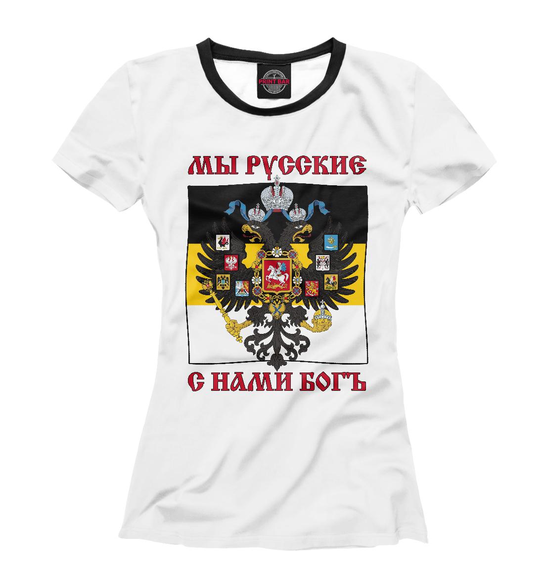 Купить Мы Русские, с нами Богъ!, Printbar, Футболки, VSY-846096-fut-1