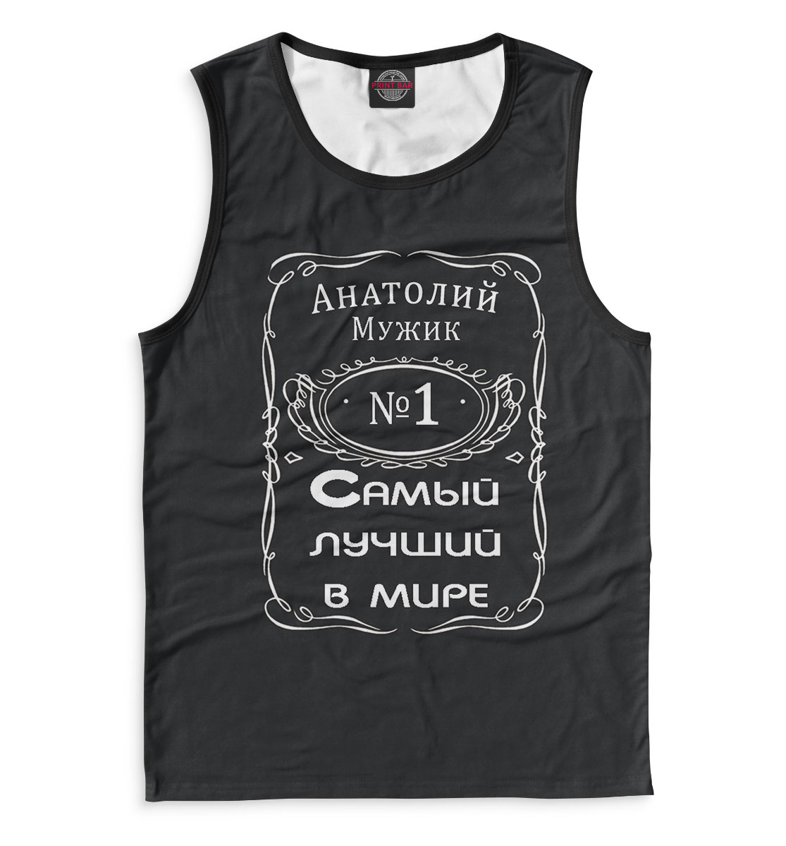 Купить Анатолий — самый лучший в мире, Printbar, Майки, IMR-370870-may-2