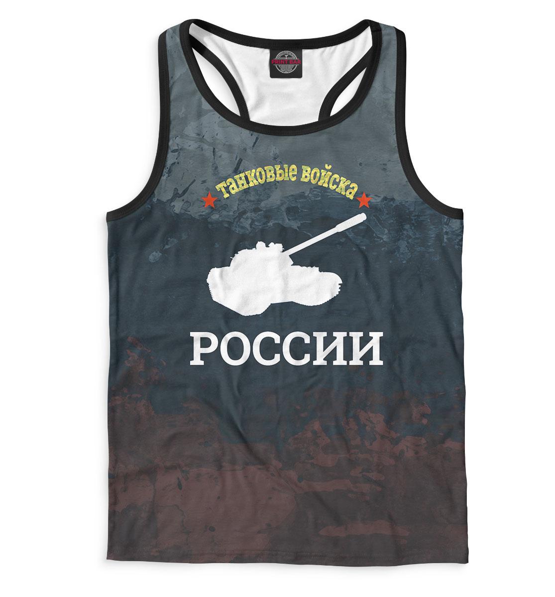 Купить Танковые войска, Printbar, Майки борцовки, TNK-732174-mayb-2