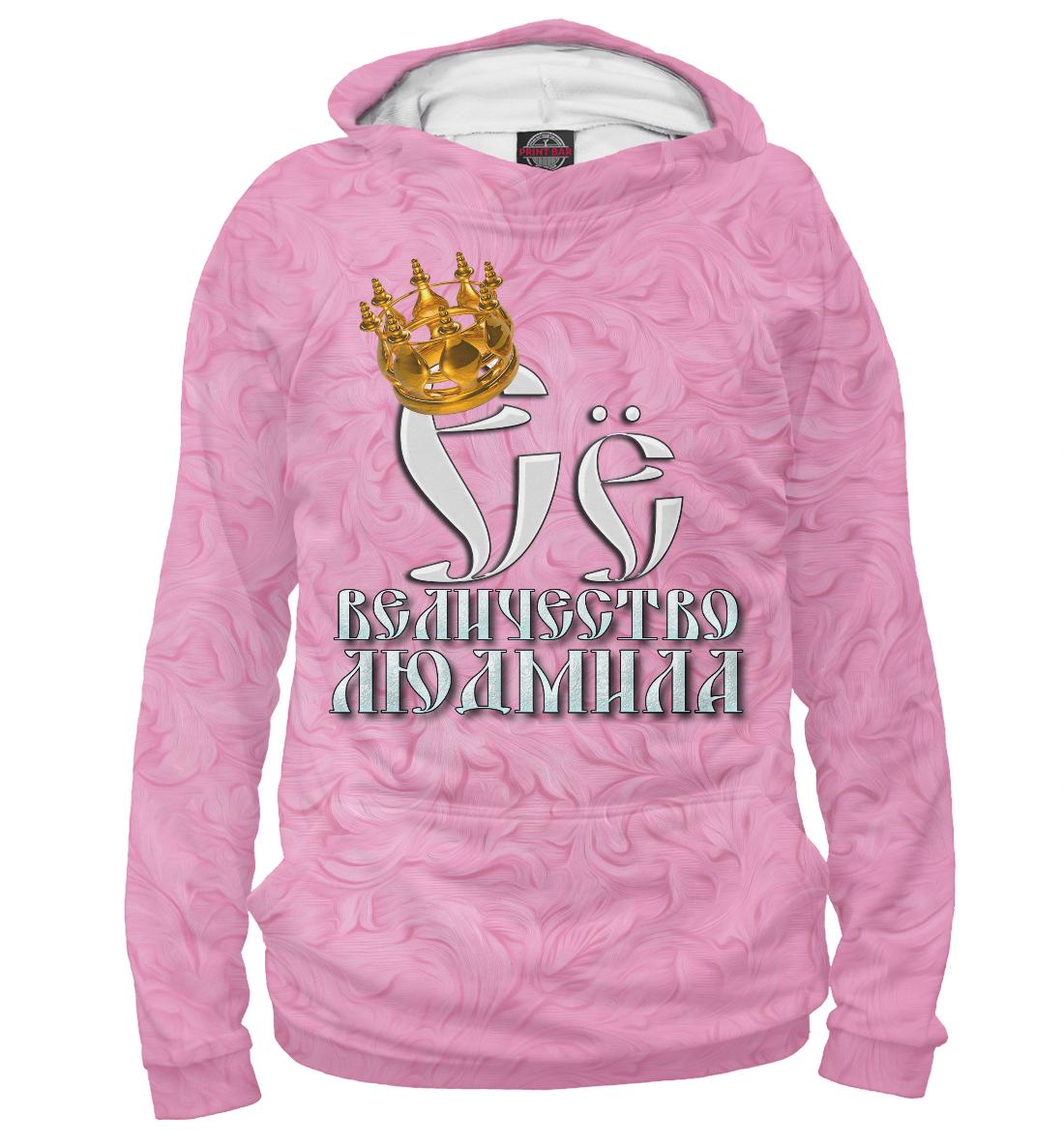 Купить Её величество Людмила, Printbar, Худи, IMR-695398-hud-1