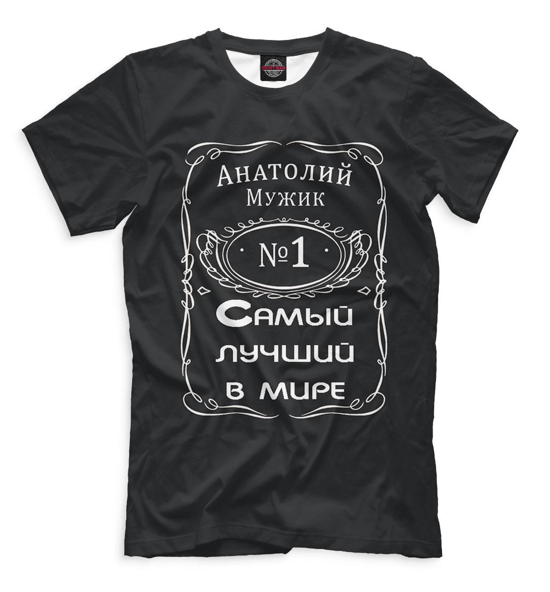 Купить Анатолий — самый лучший в мире, Printbar, Футболки, IMR-370870-fut-2