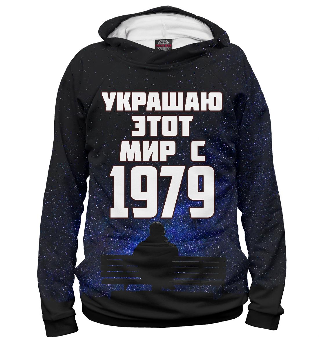 Купить Украшаю этот мир с 1979, Printbar, Худи, DSD-946244-hud-2