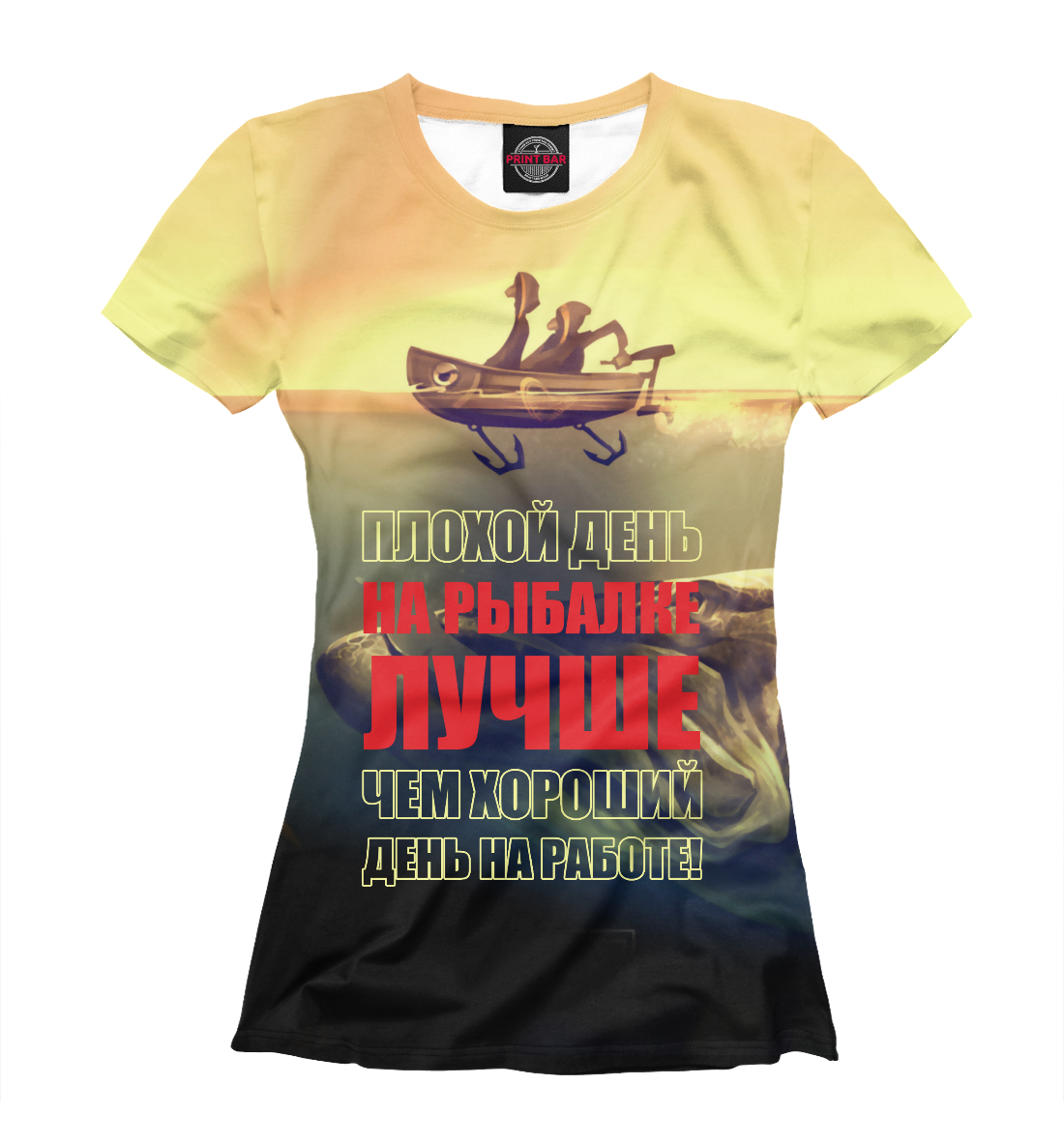 Купить Плохой день на рыбалке лучше чем хороший день на работе, Printbar, Футболки, FSH-271934-fut-1