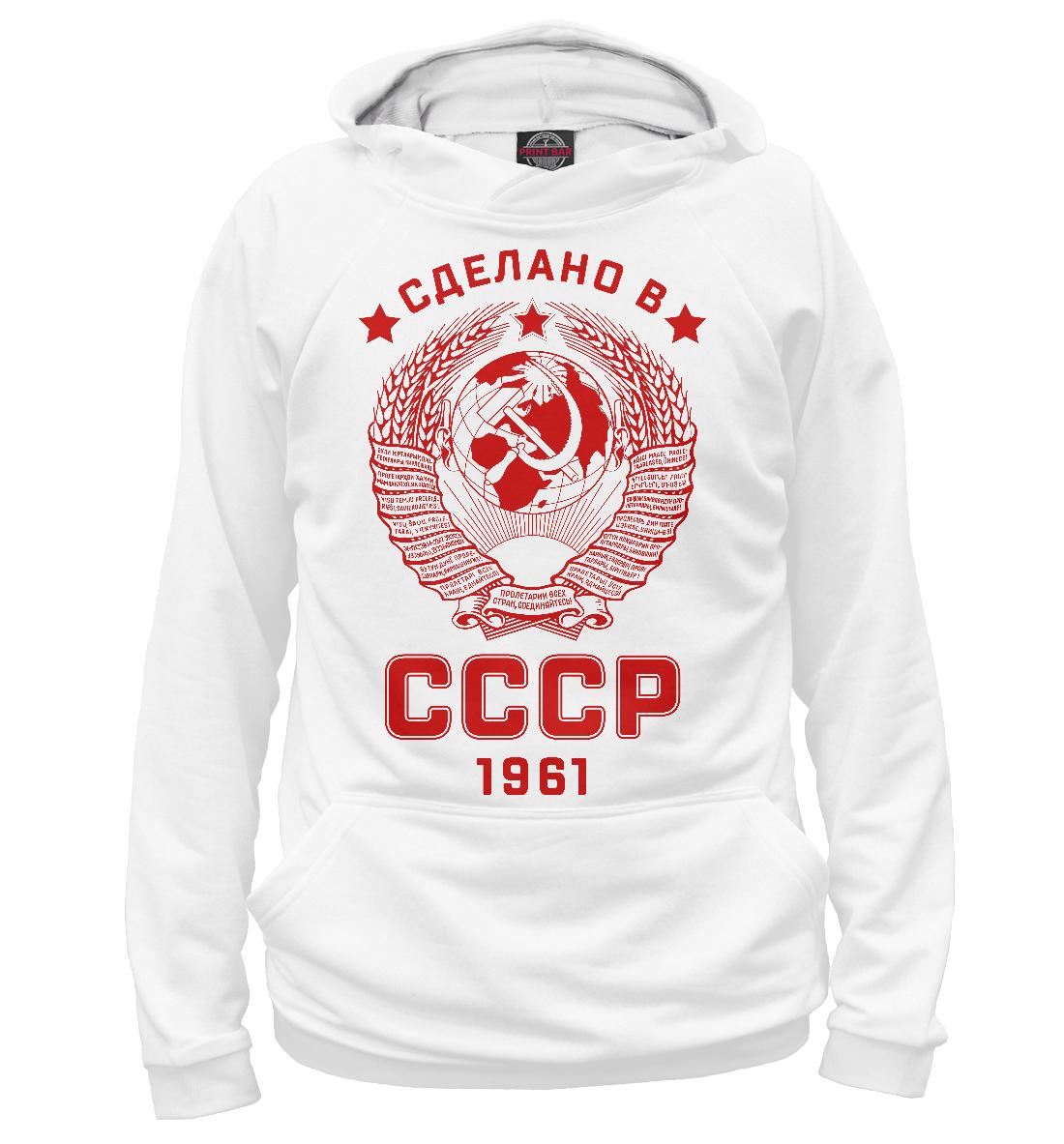 Купить Сделано в СССР - 1961, Printbar, Худи, RZP-366841-hud-2