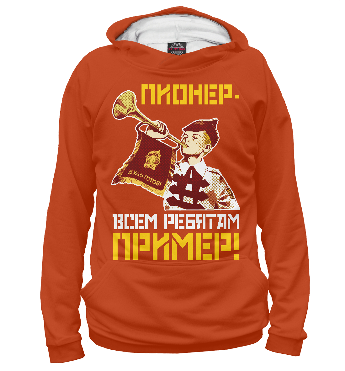 Купить Пионер- всем ребятам пример!, Printbar, Худи, SSS-352192-hud-2