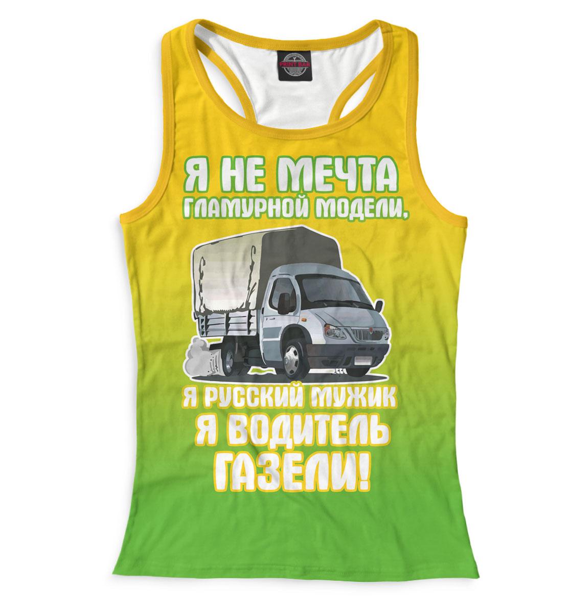Купить Водитель Газели, Printbar, Майки борцовки, VDT-911821-mayb-1