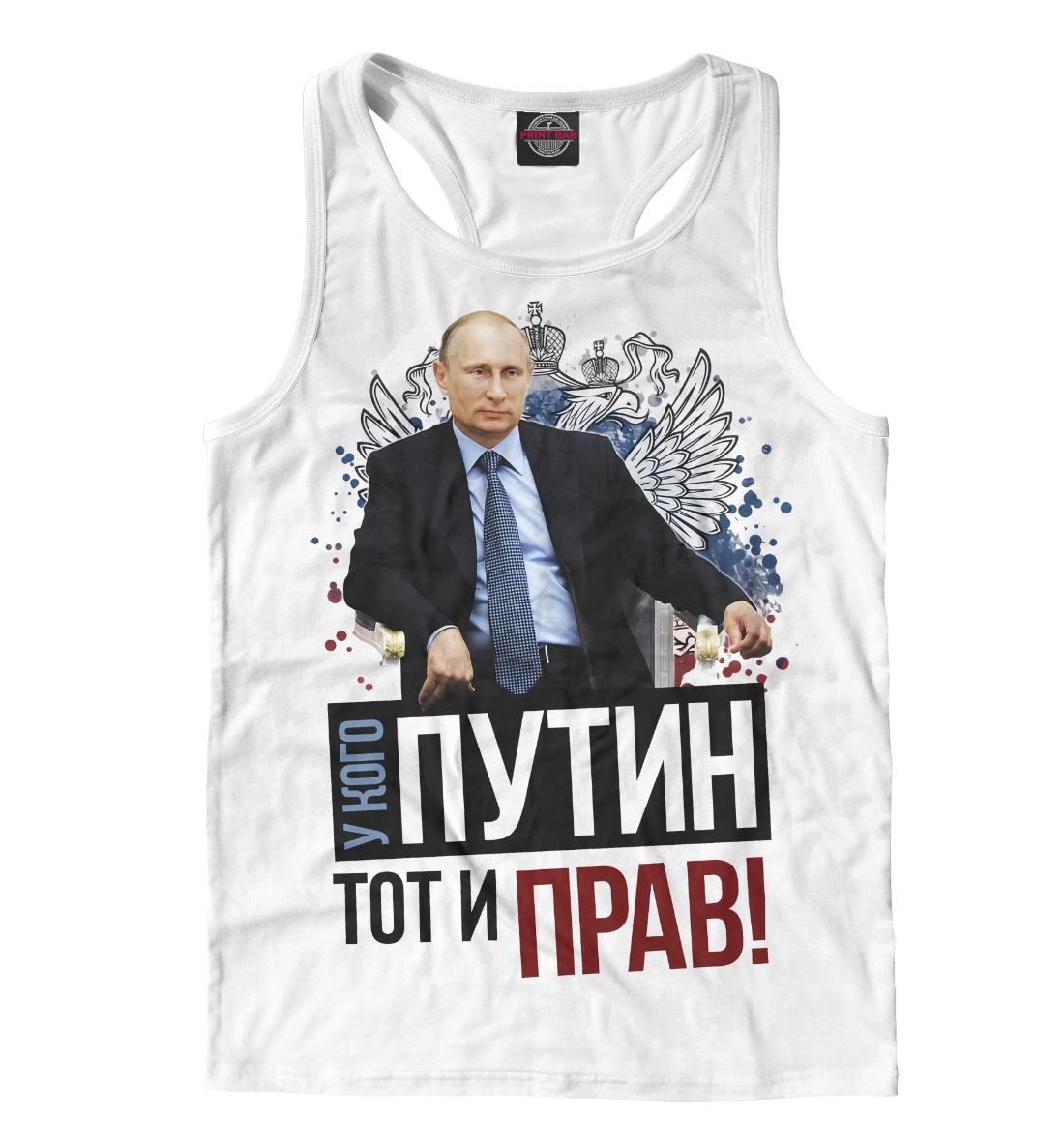 Купить У кого Путин, тот и прав, Printbar, Майки борцовки, PUT-371639-mayb-2