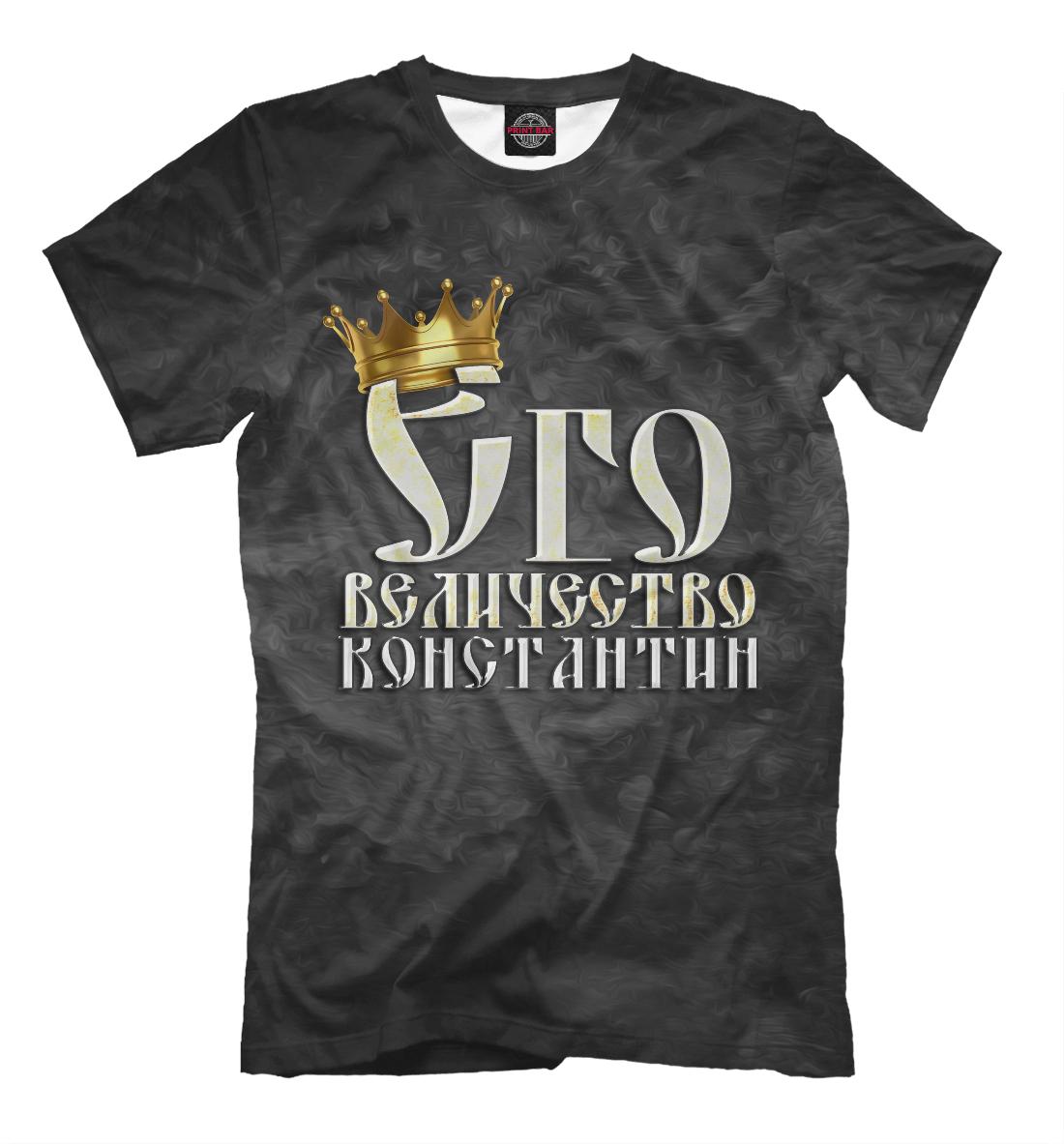 Его величество Константин, Printbar, Футболки, IMR-450501-fut-2  - купить со скидкой