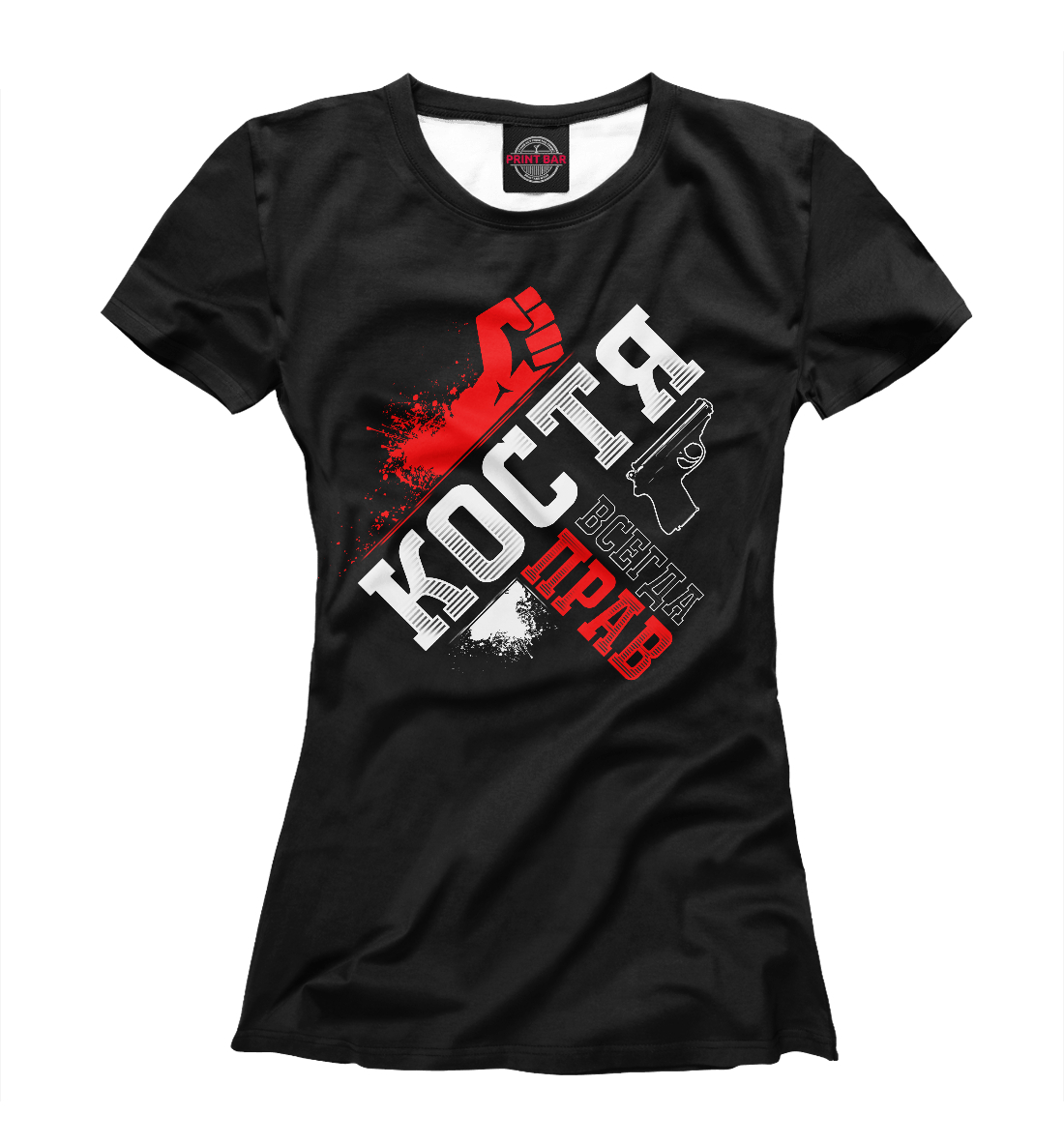 Купить Костя, Printbar, Футболки, KST-995655-fut-1