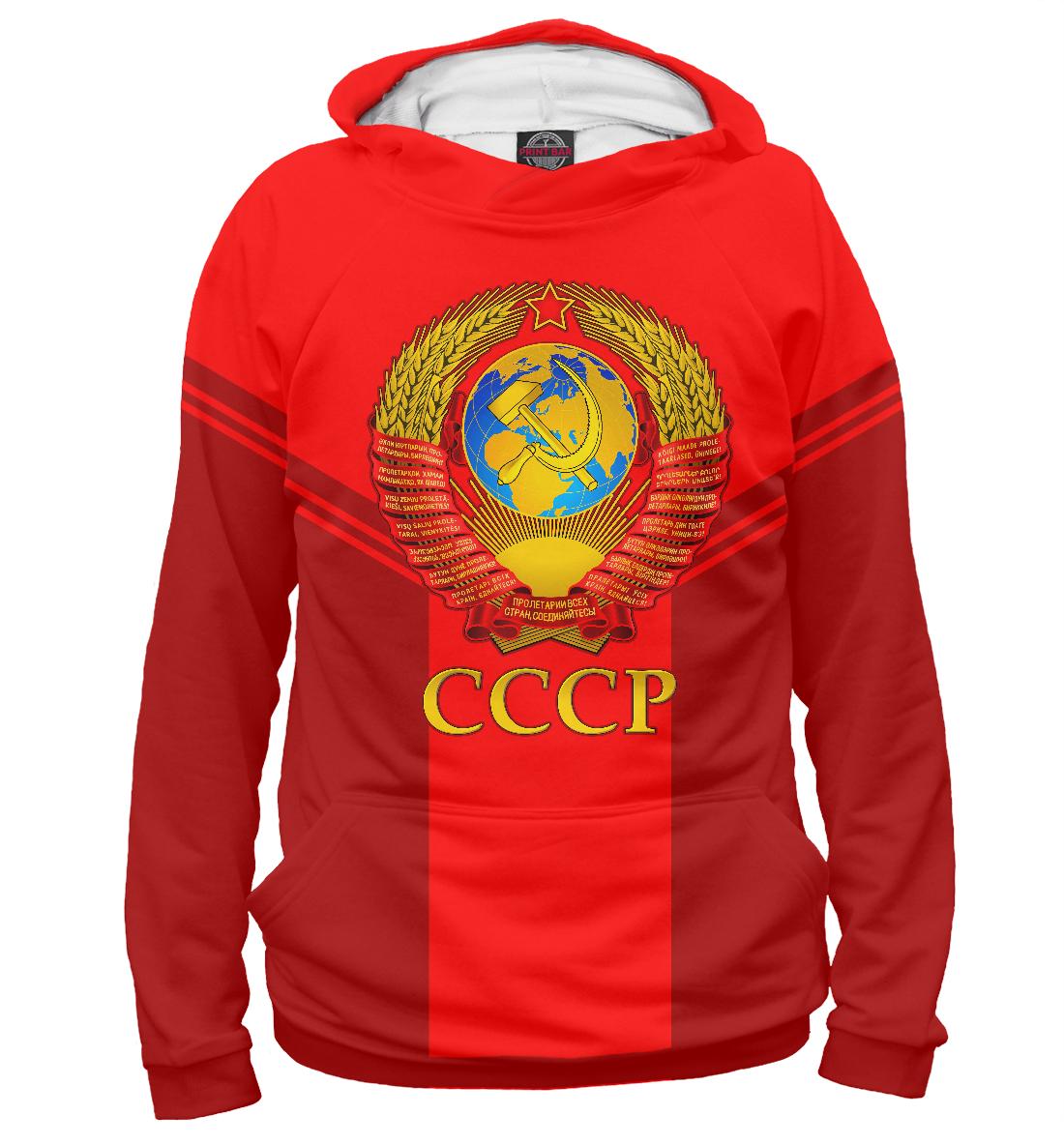 Купить Герб СССР, Printbar, Худи, SSS-271974-hud-2