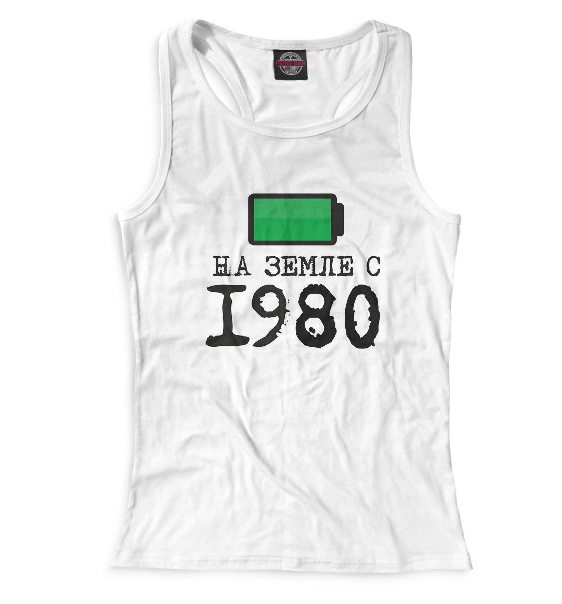 Купить На Земле с 1980, Printbar, Майки борцовки, DVH-212430-mayb-1