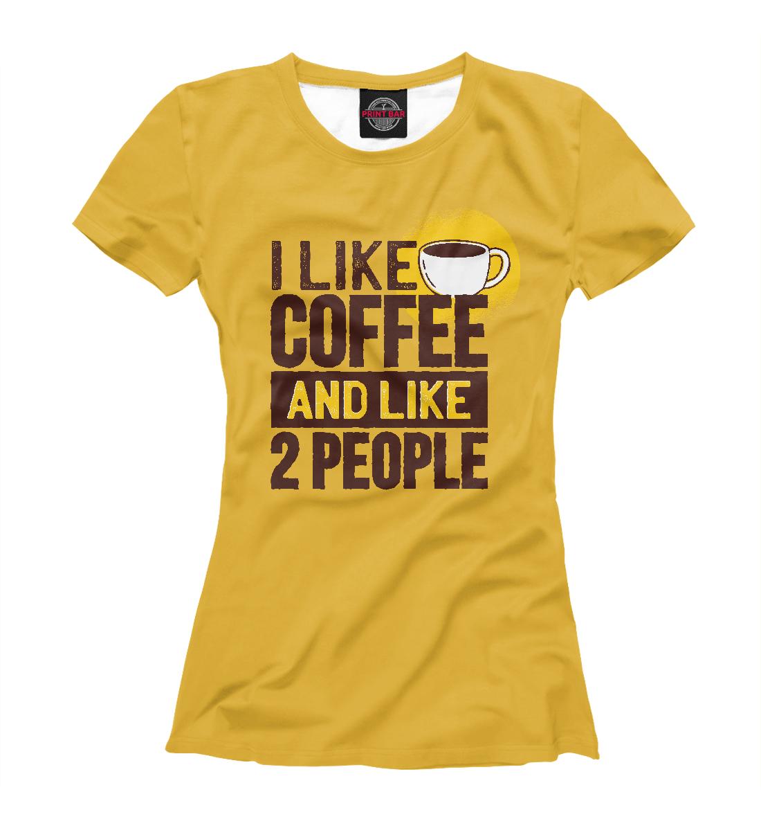 Купить Я люблю кофе и еще двух людей, Printbar, Футболки, NDP-180224-fut-1