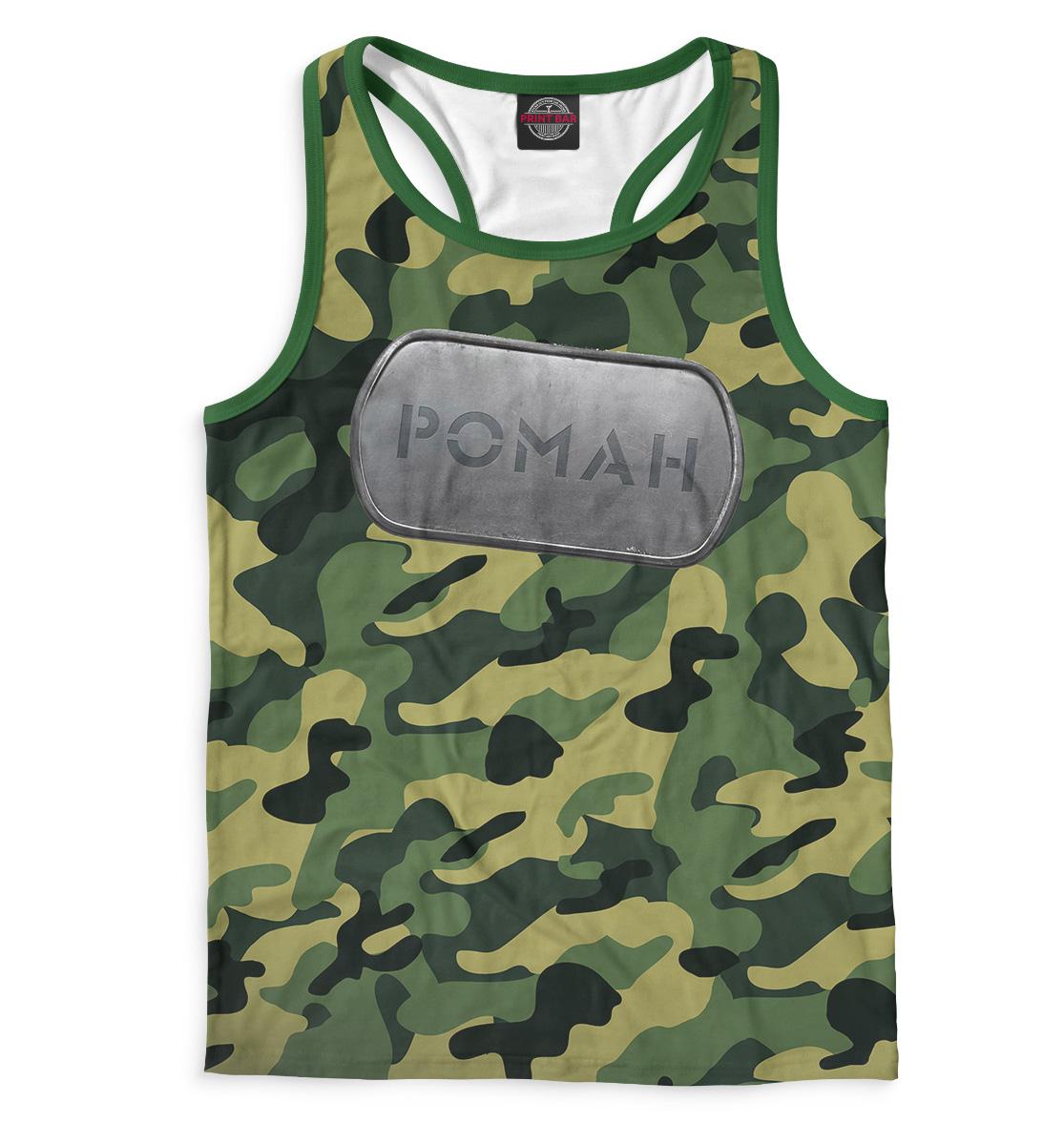 Купить Военный Роман, Printbar, Майки борцовки, ROM-812453-mayb-2