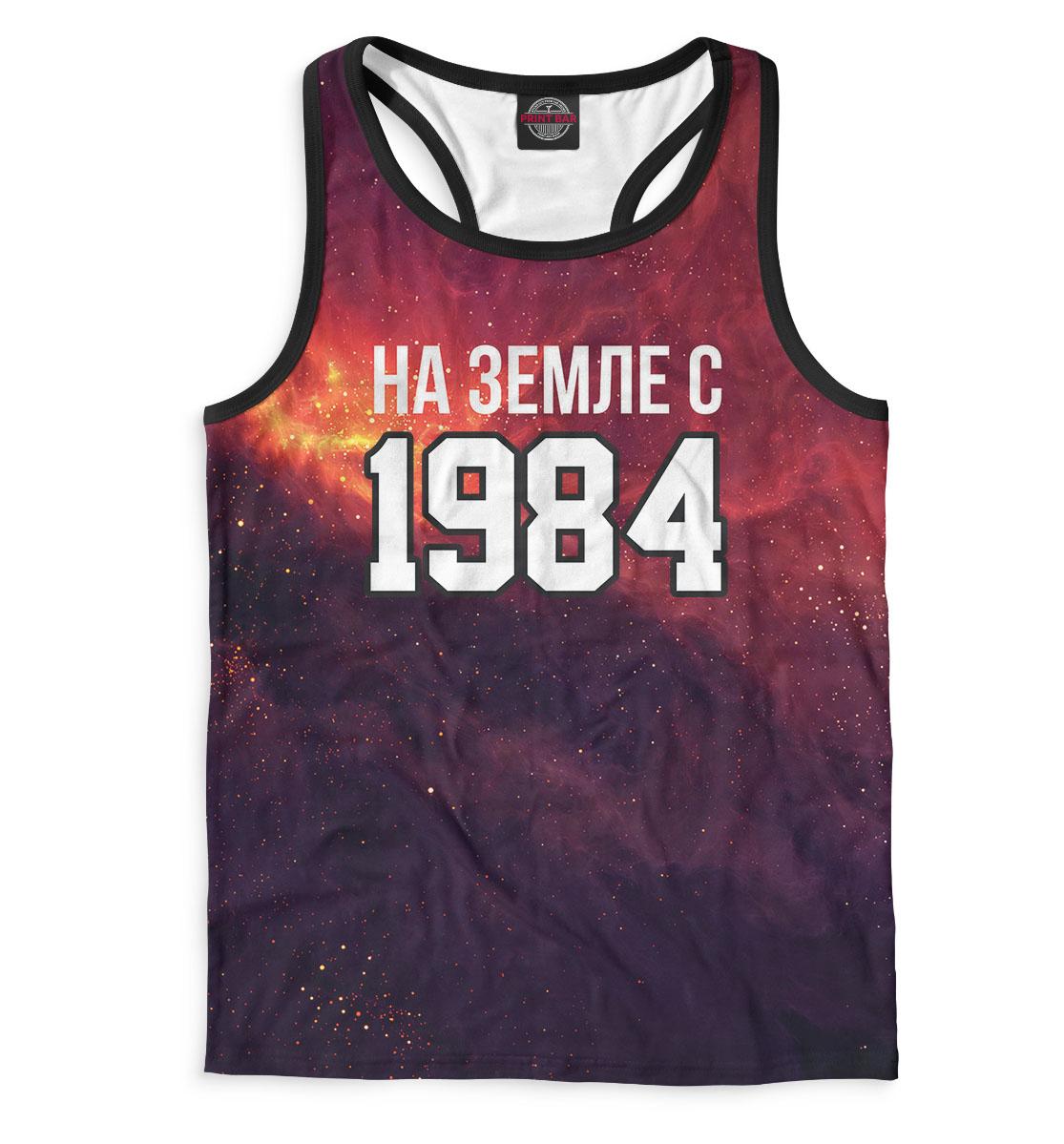 Купить На Земле с 1984, Printbar, Майки борцовки, DVC-891263-mayb-2