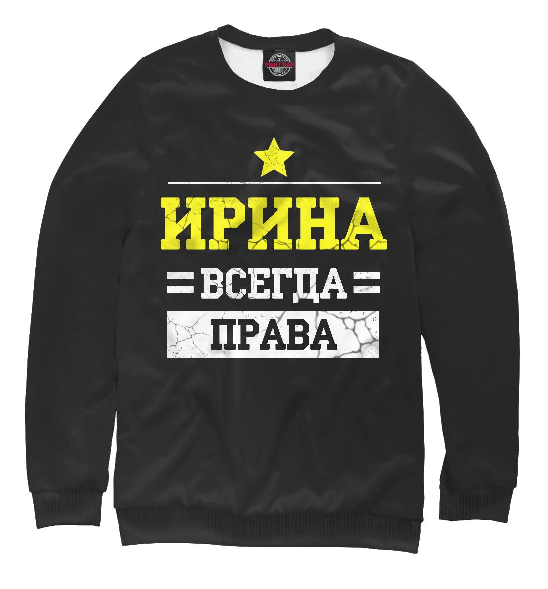 Купить Ирина, Printbar, Свитшоты, IRI-590991-swi-2