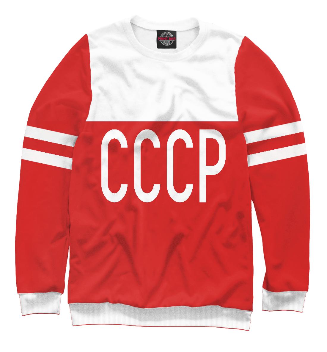 Купить СССР ( стиль В. Бобров), Printbar, Свитшоты, HOK-112892-swi-2