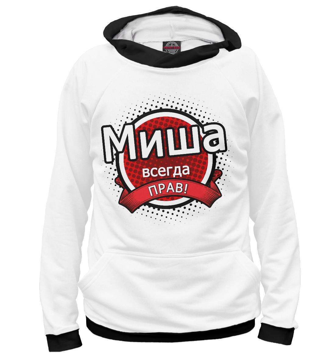 Купить Миша, Printbar, Худи, MCH-856414-hud-2
