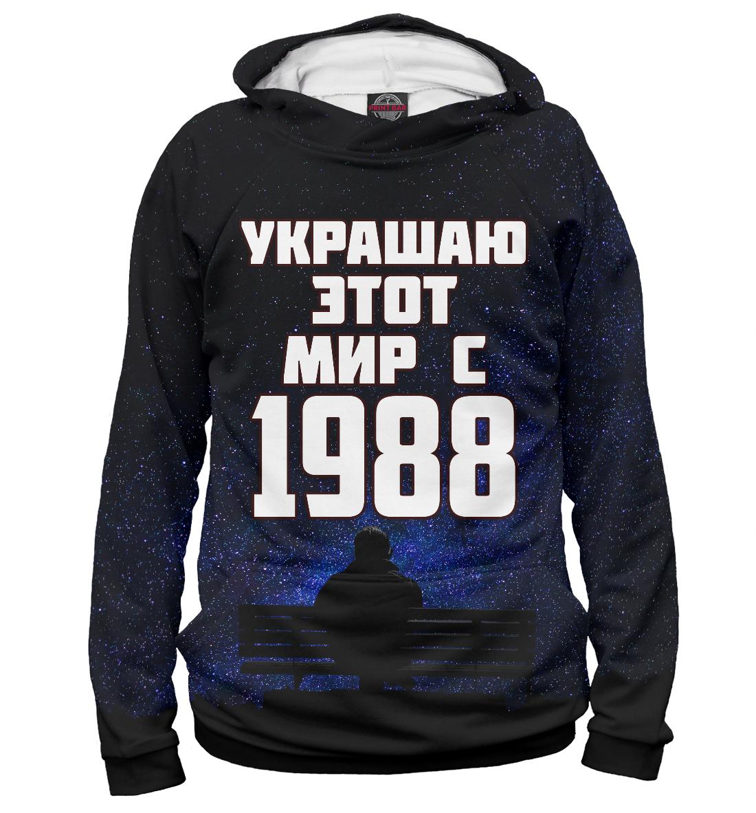Купить Украшаю этот мир с 1988, Printbar, Худи, DVV-992159-hud-1