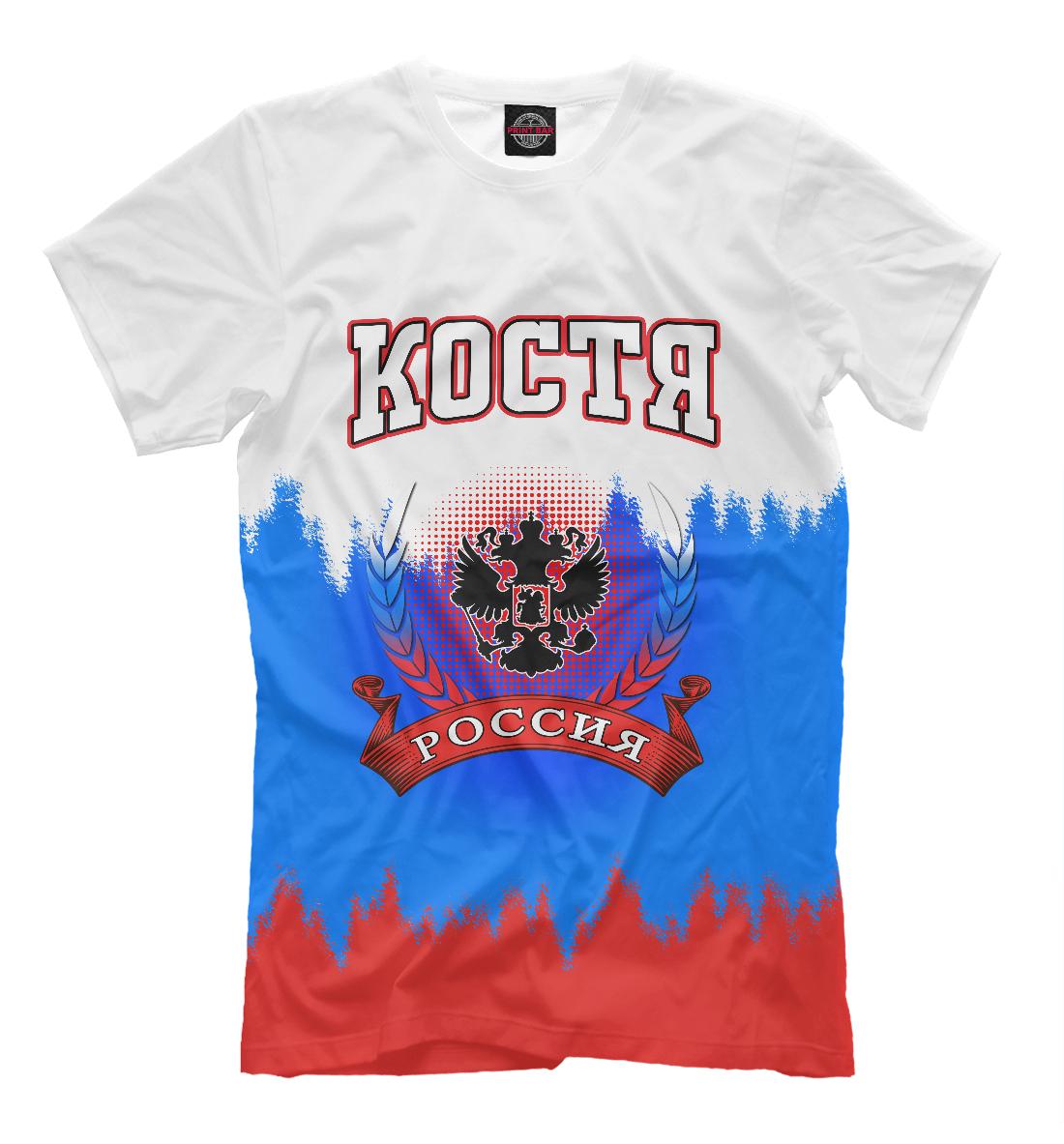 Купить Костя, Printbar, Футболки, KST-856418-fut-2