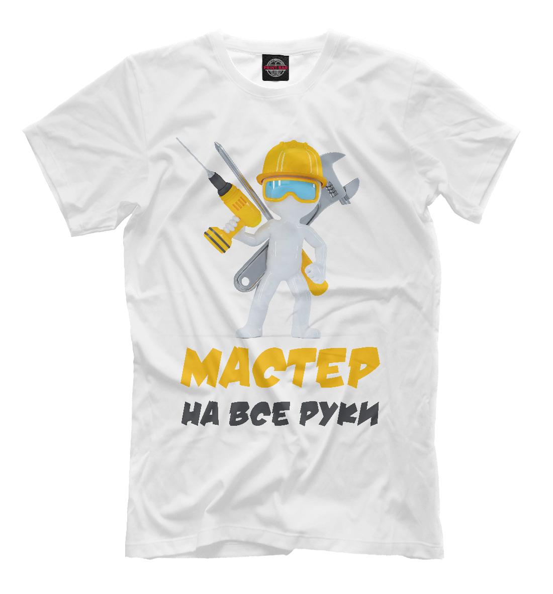Купить Мастер, Printbar, Футболки, PRF-666554-fut-2