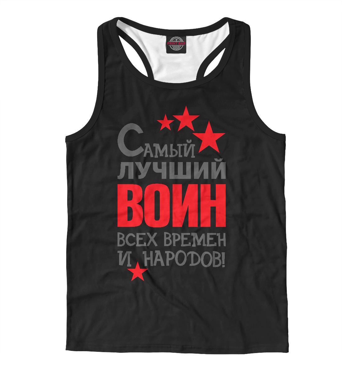 Купить Самый лучший воин, Printbar, Майки борцовки, PRG-936022-mayb-2