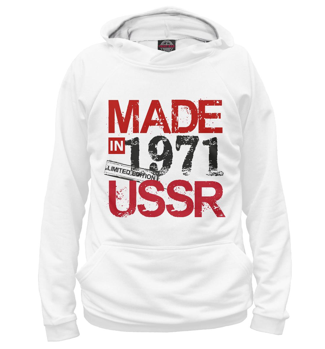Купить 1971 год рождения. Ограниченный выпуск., Printbar, Худи, DSI-616741-hud-1