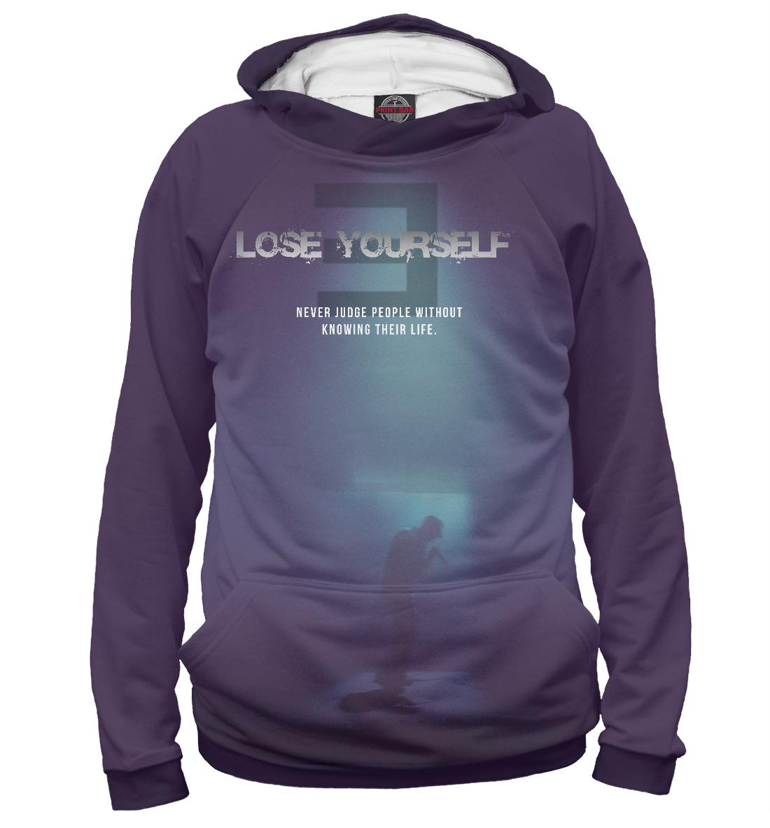 Купить Не осуждайте людей, не зная их жизни (Lose Yourself), Printbar, Худи, EMI-909590-hud-1