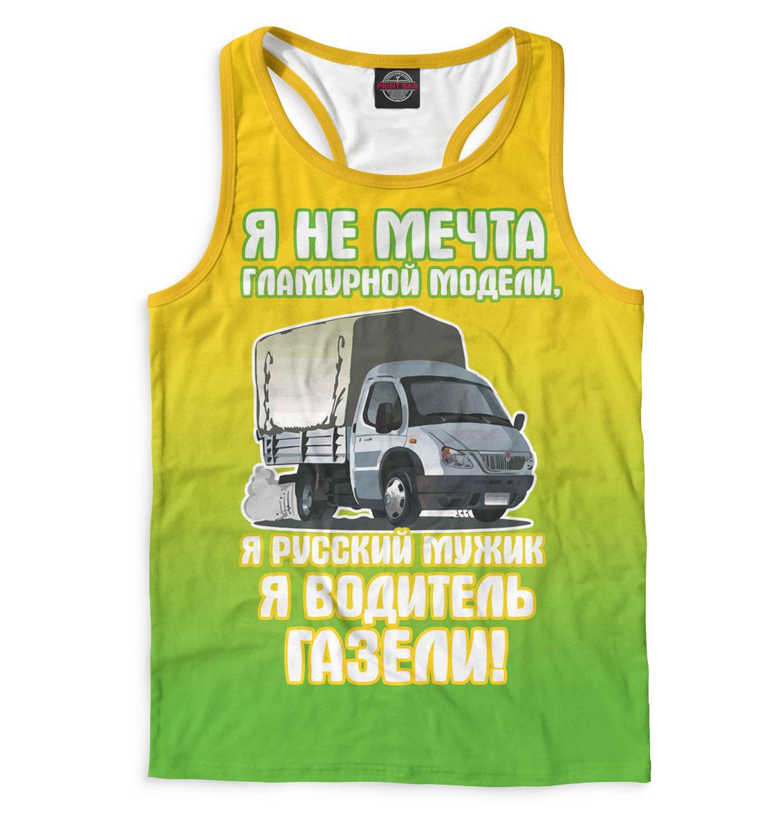Купить Водитель Газели, Printbar, Майки борцовки, VDT-911821-mayb-2