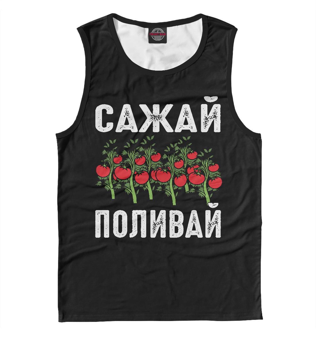 Купить Сажай - Поливай, футболка для дачников, Printbar, Майки, OTR-327321-may-2