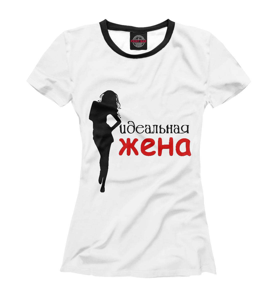 Купить Идеальная Жена, Printbar, Футболки, PDV-252185-fut-1
