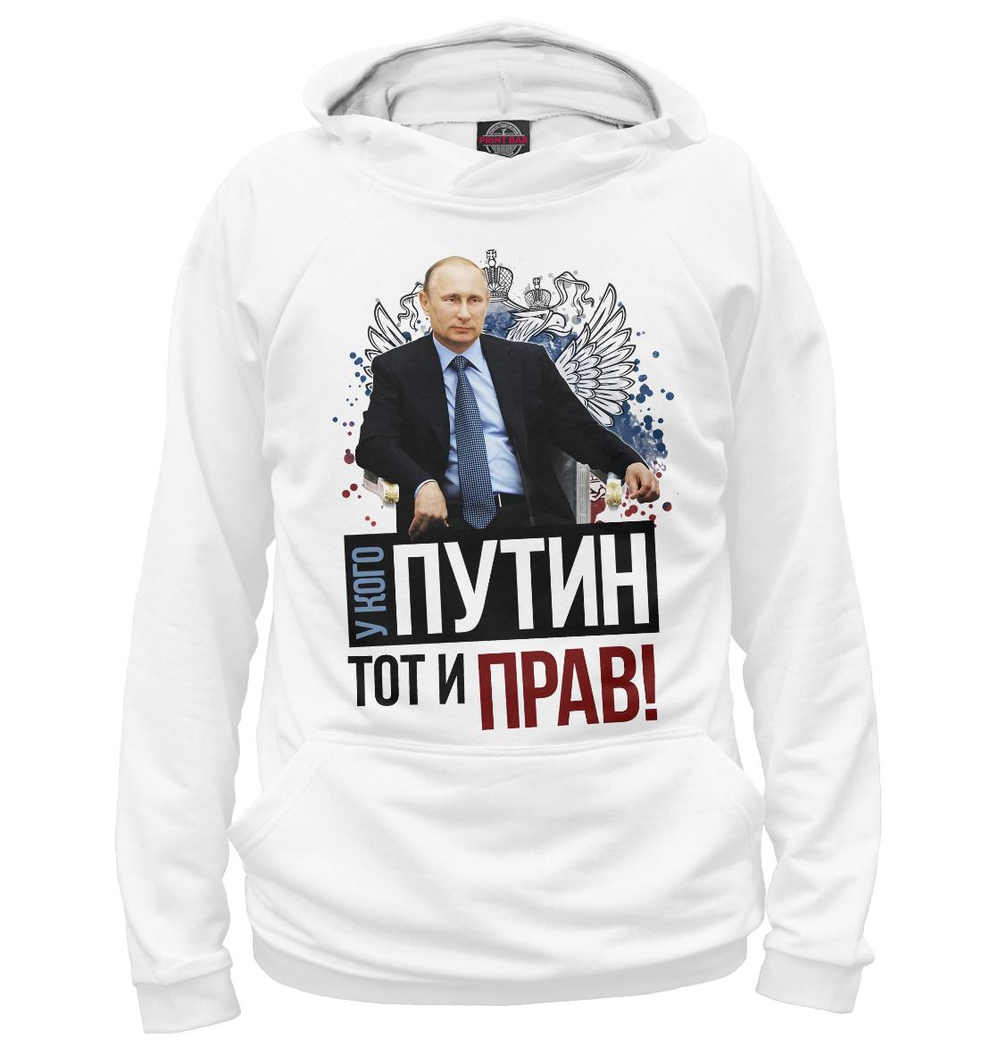 Купить У кого Путин, тот и прав, Printbar, Худи, PUT-371639-hud-2