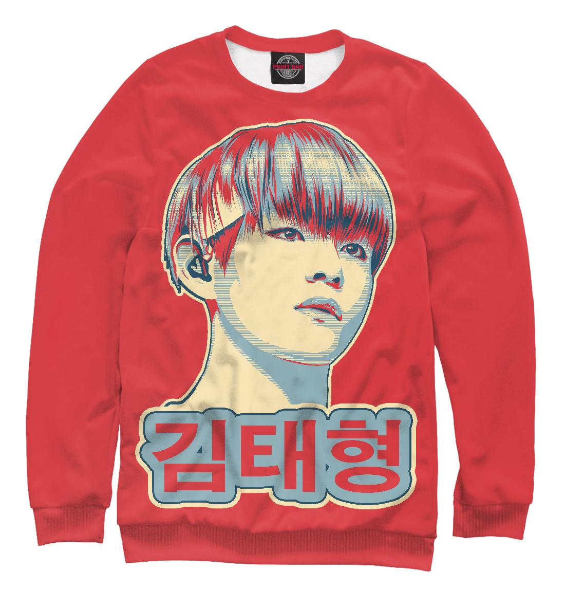 Купить BTS: Ким Тэхён, Printbar, Свитшоты, KPP-411610-swi-1