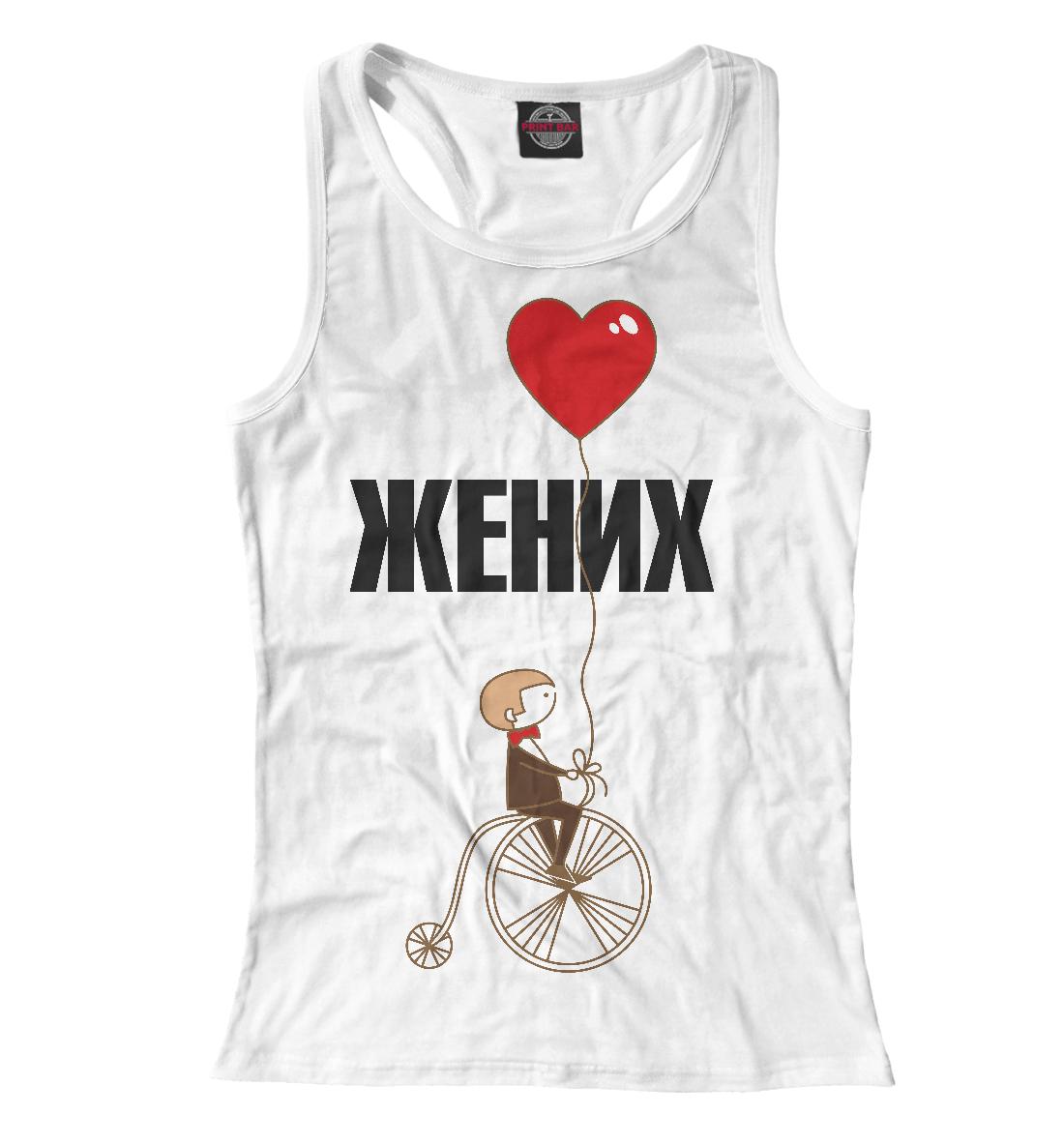 Купить Жених на велосипеде, Printbar, Майки борцовки, SVD-259326-mayb-1