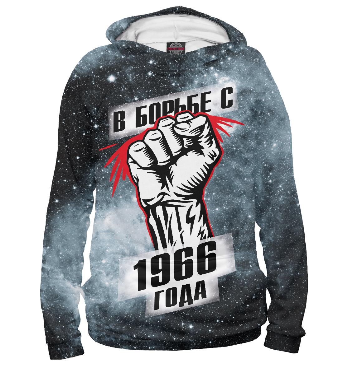 Купить В борьбе с 1966 года, Printbar, Худи, DHH-932105-hud-2