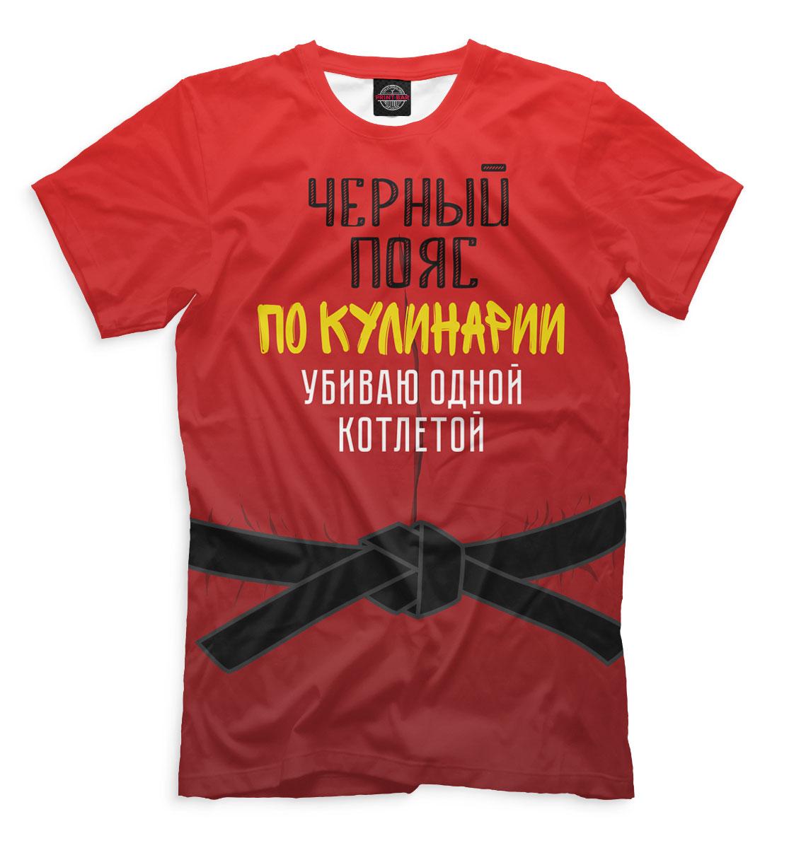 Купить Черный пояс, Printbar, Футболки, PVR-620396-fut-2