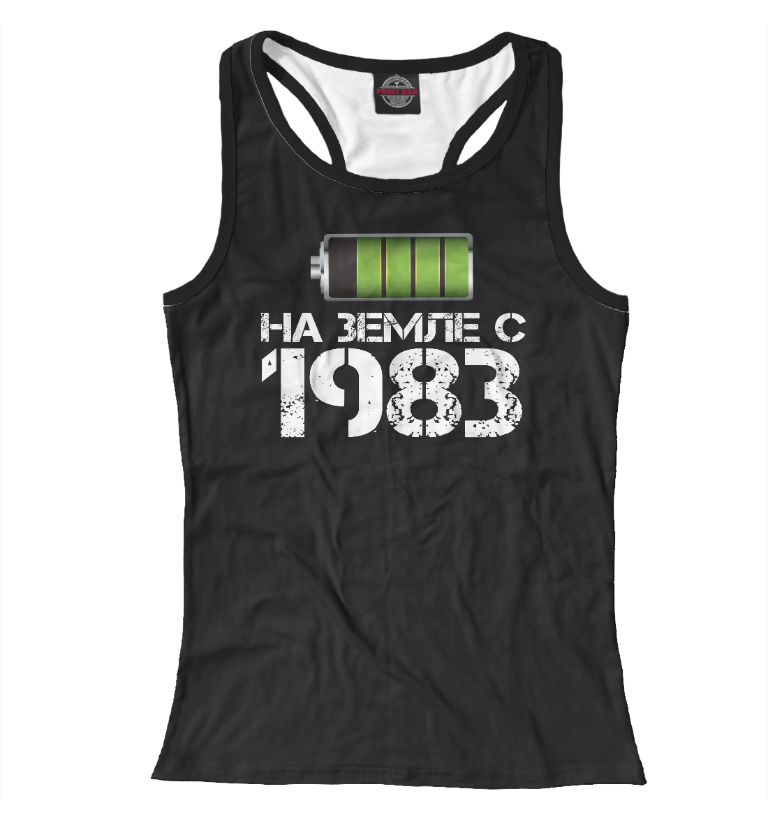Купить На земле с 1983, Printbar, Майки борцовки, DVT-480805-mayb-1