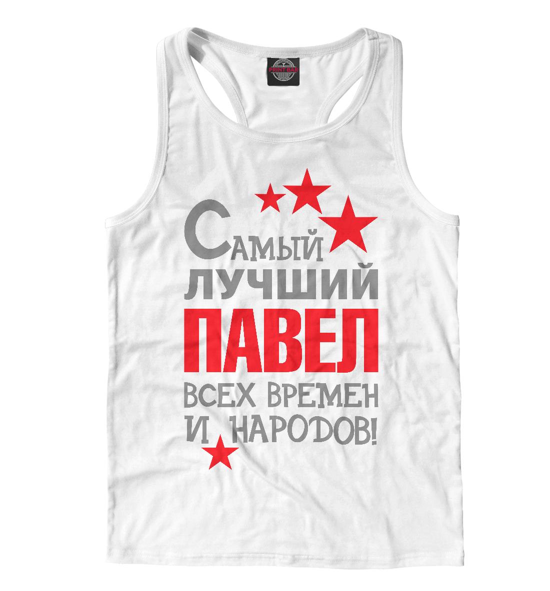 Купить Павел, Printbar, Майки борцовки, IMR-777245-mayb-2