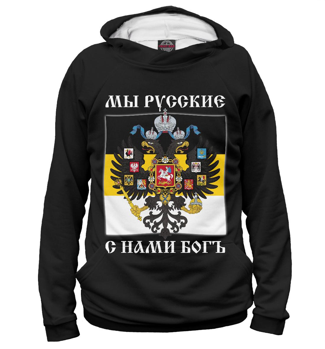 Купить Мы Русские, с нами Богъ, Printbar, Худи, SVN-451926-hud-2