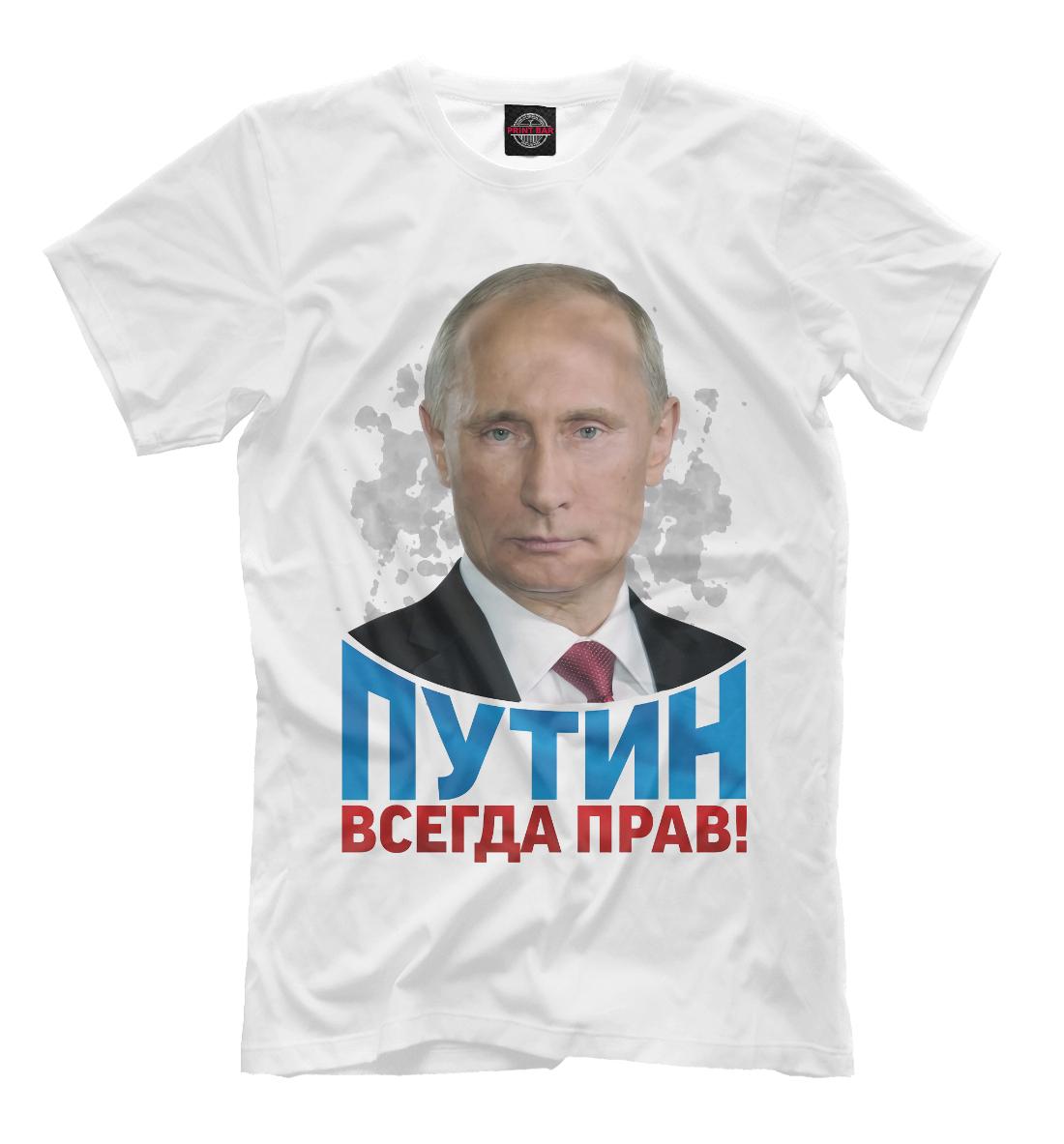 Купить Путин всегда прав, Printbar, Футболки, PUT-165611-fut-2