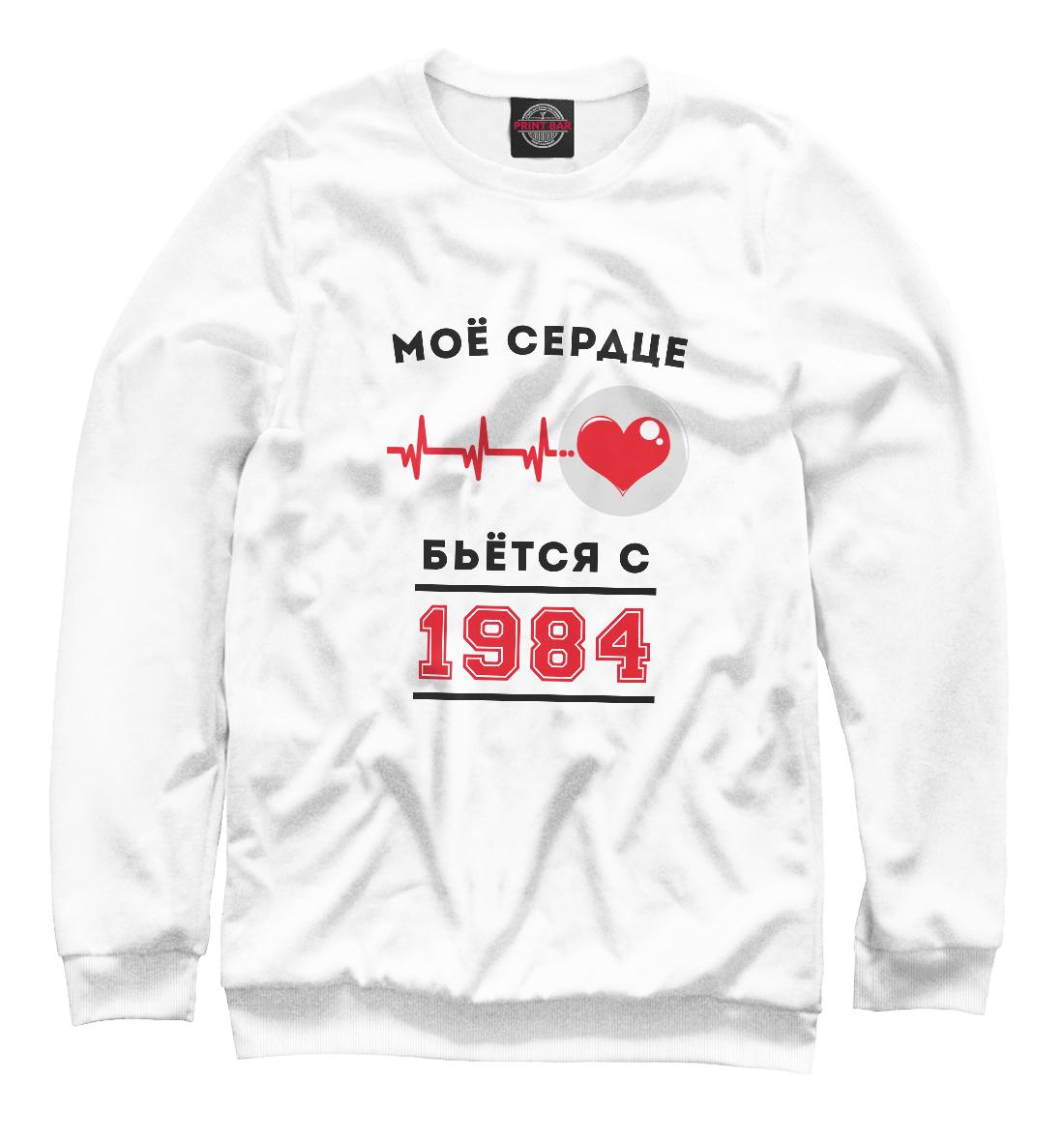 Купить Моё сердце бьётся с 1984, Printbar, Свитшоты, DVC-837964-swi-2