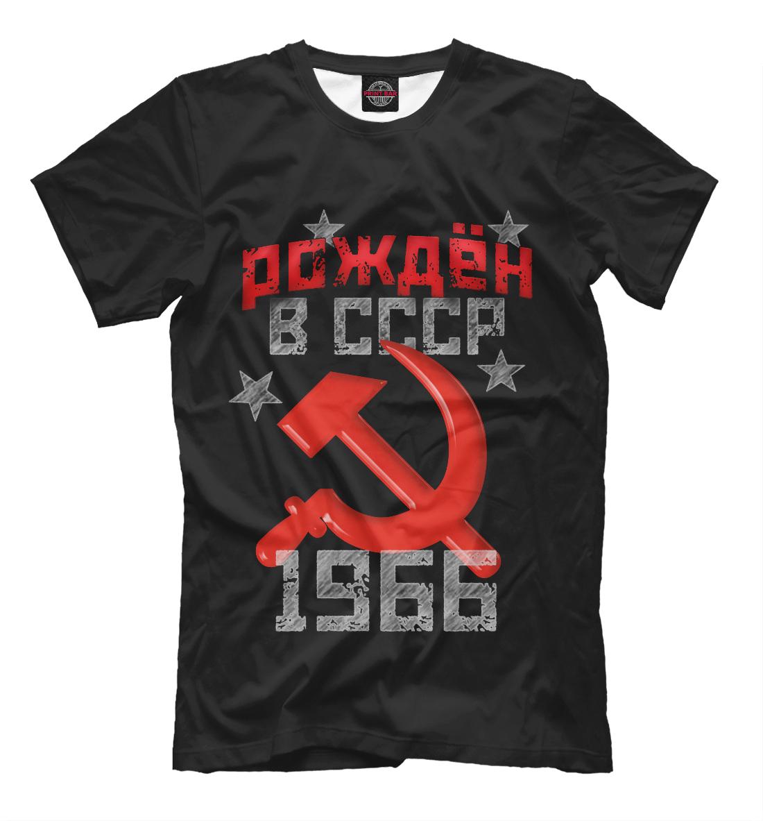 Купить Рожден в СССР 1966, Printbar, Футболки, DHH-188925-fut-2