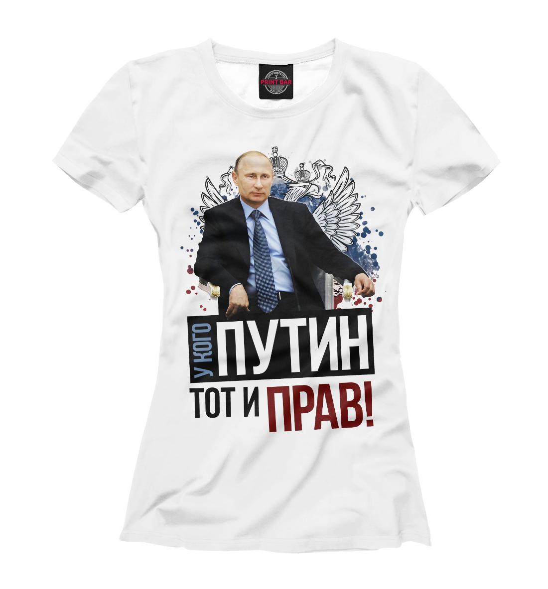 Купить У кого Путин, тот и прав, Printbar, Футболки, PUT-371639-fut-1