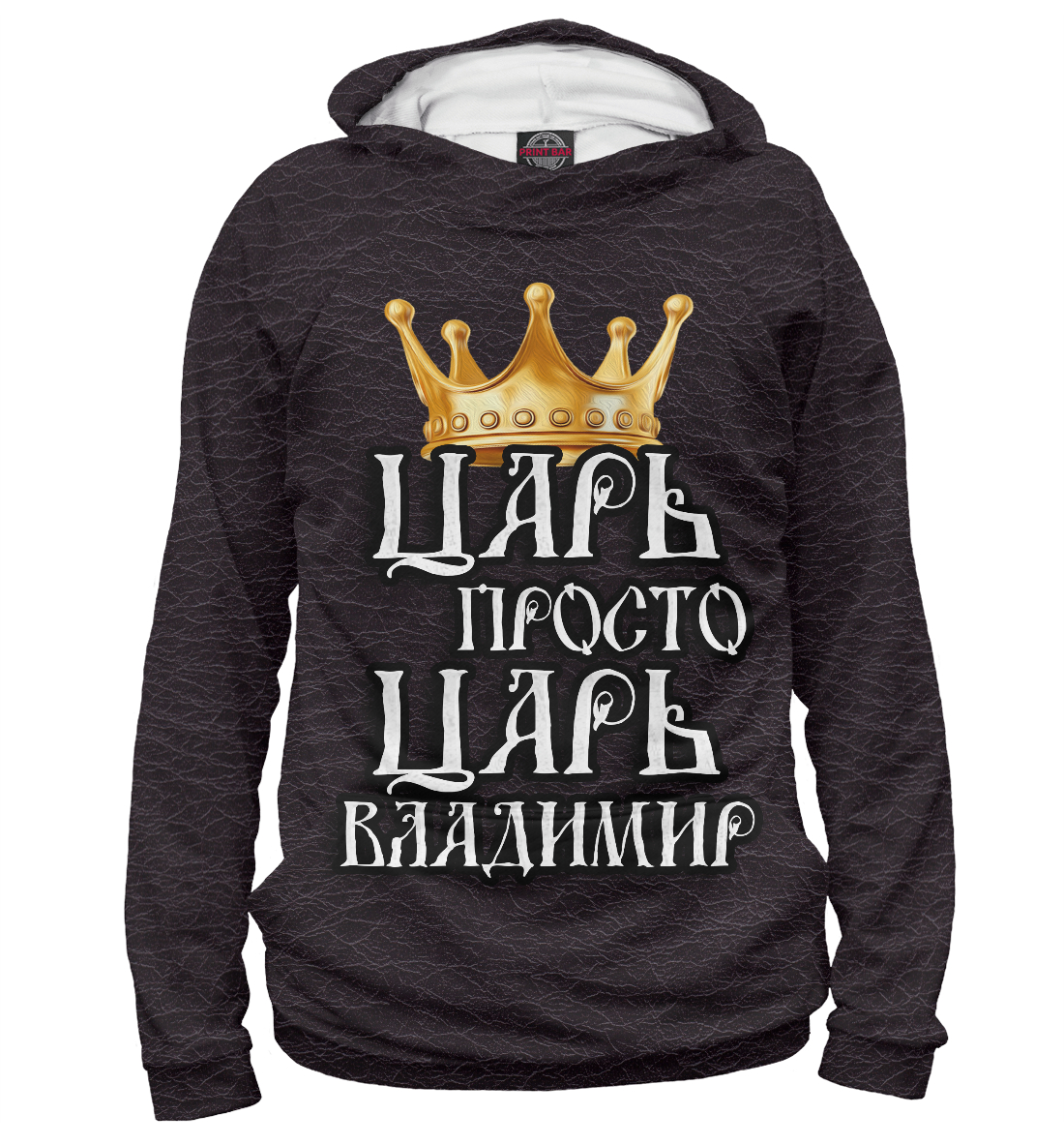 Купить Царь Владимир, Printbar, Худи, IMR-544378-hud-2