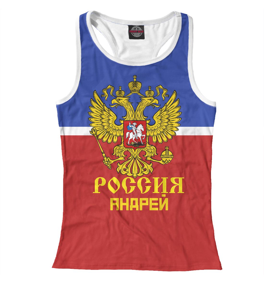 Купить Хоккеист Андрей, Printbar, Майки борцовки, AND-209905-mayb-1