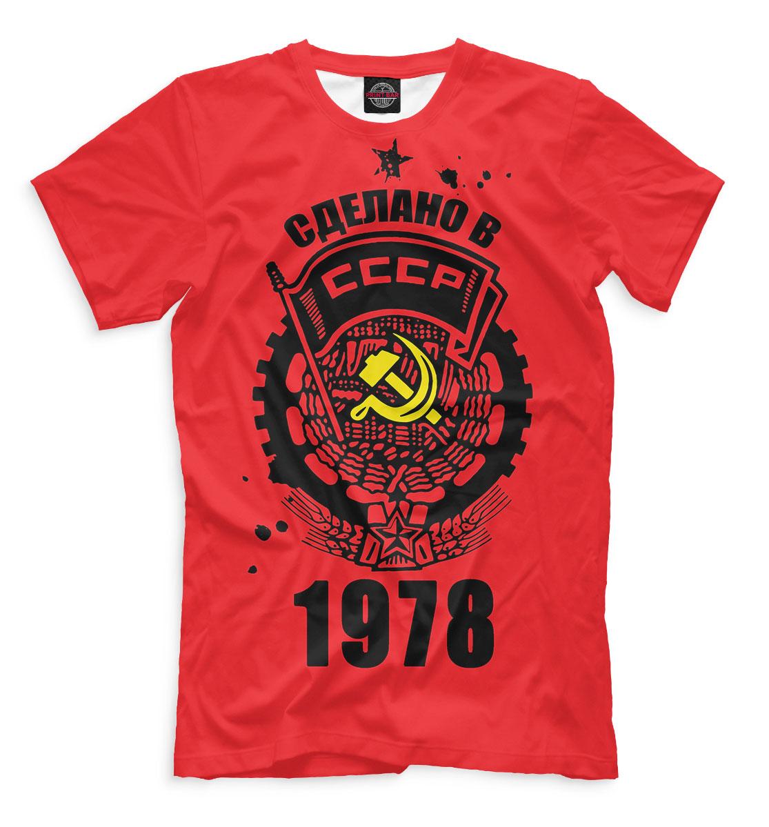 Купить Сделано в СССР — 1978, Printbar, Футболки, DSV-441928-fut-2
