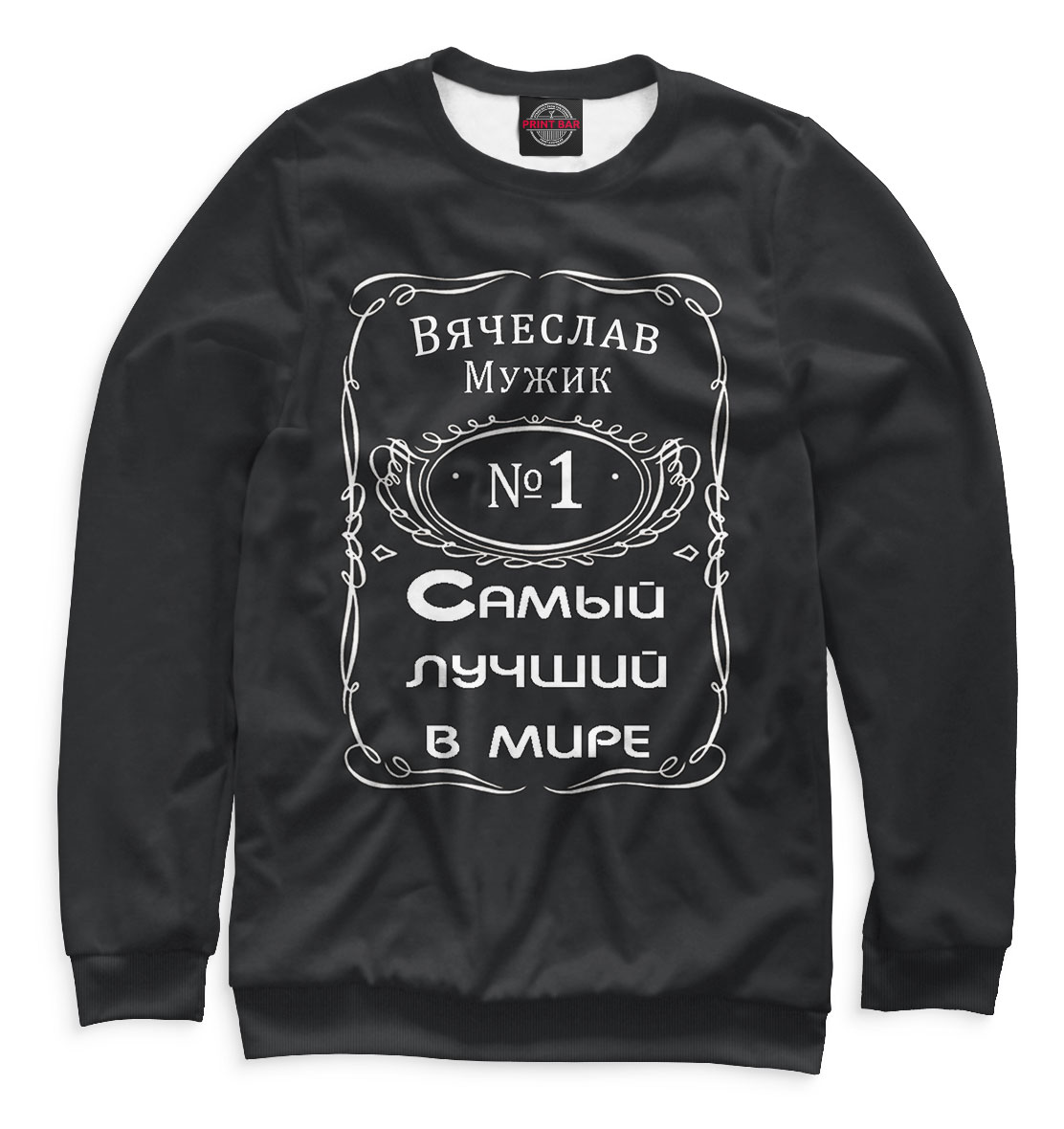 Купить Вячеслав — самый лучший в мире, Printbar, Свитшоты, IMR-817792-swi