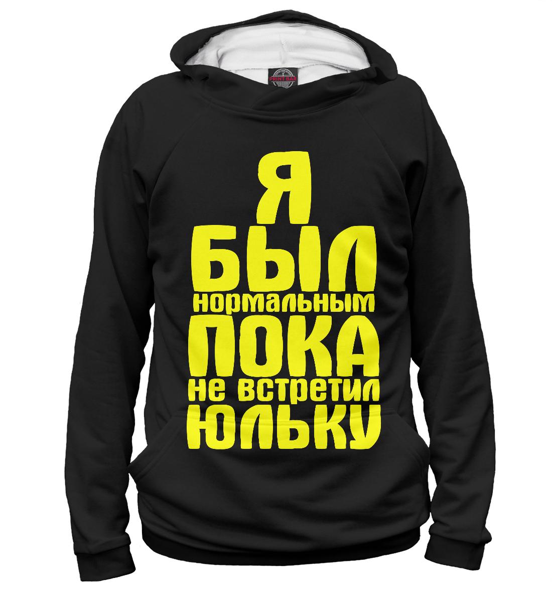 Купить Пока не встретил Юльку, Printbar, Худи, IMR-835724-hud
