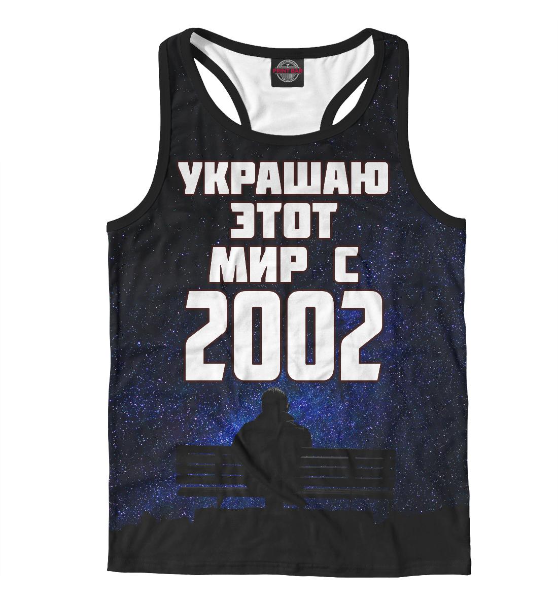 Купить Украшаю этот мир с 2002, Printbar, Майки борцовки, RZP-499905-mayb-2