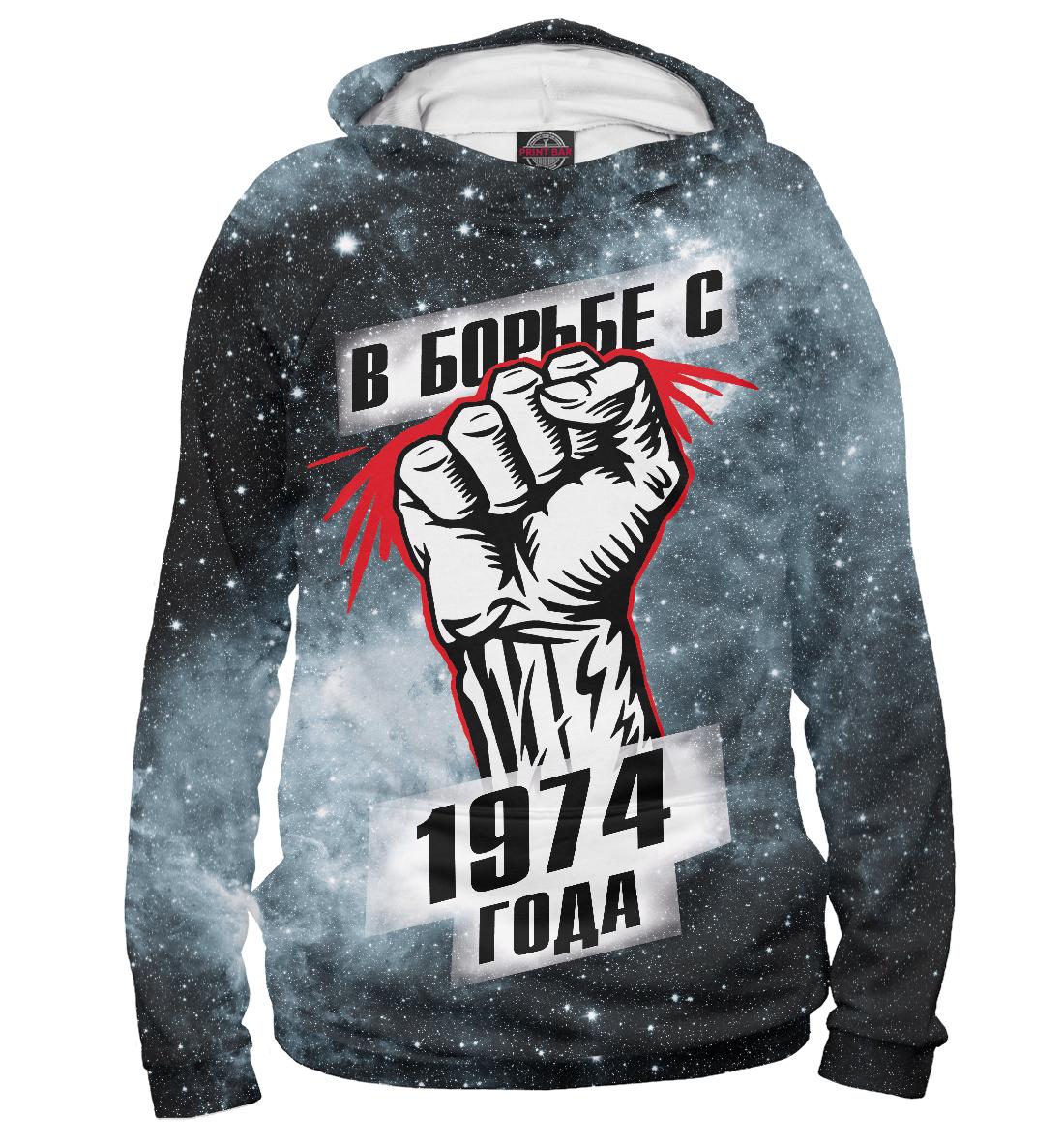 Купить В борьбе с 1974 года, Printbar, Худи, DSC-149087-hud-2