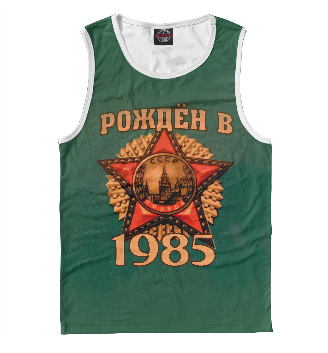 Купить Рожден в 1985, Printbar, Майки, DVP-433824-may-2